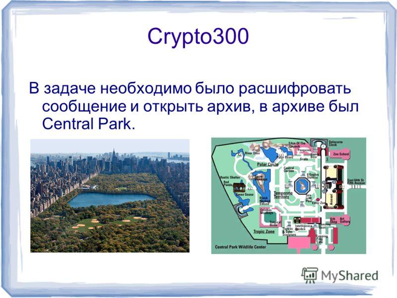 Crypto300 В задаче необходимо было расшифровать сообщение и открыть архив, в архиве был Central Park.