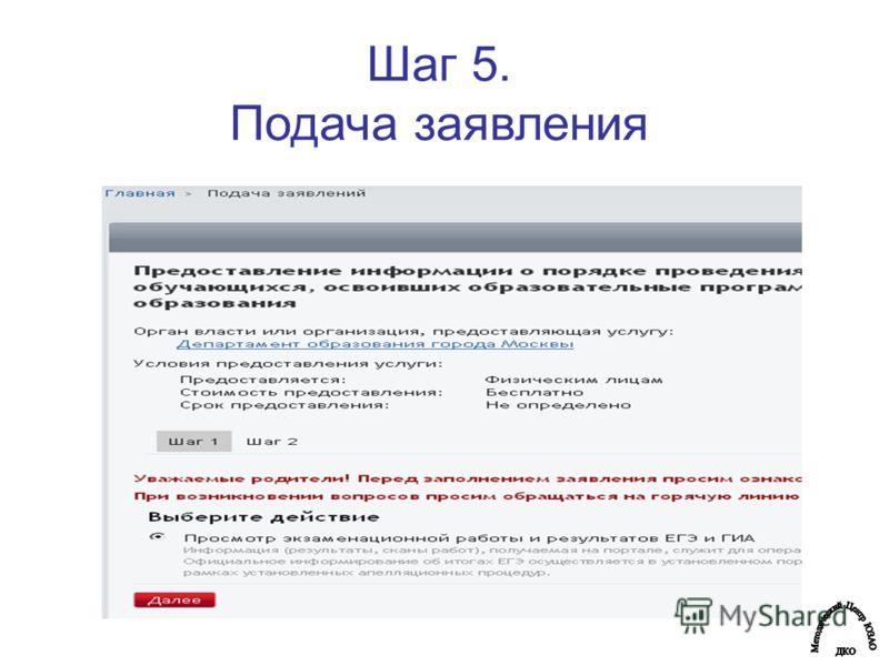 Шаг 5. Подача заявления