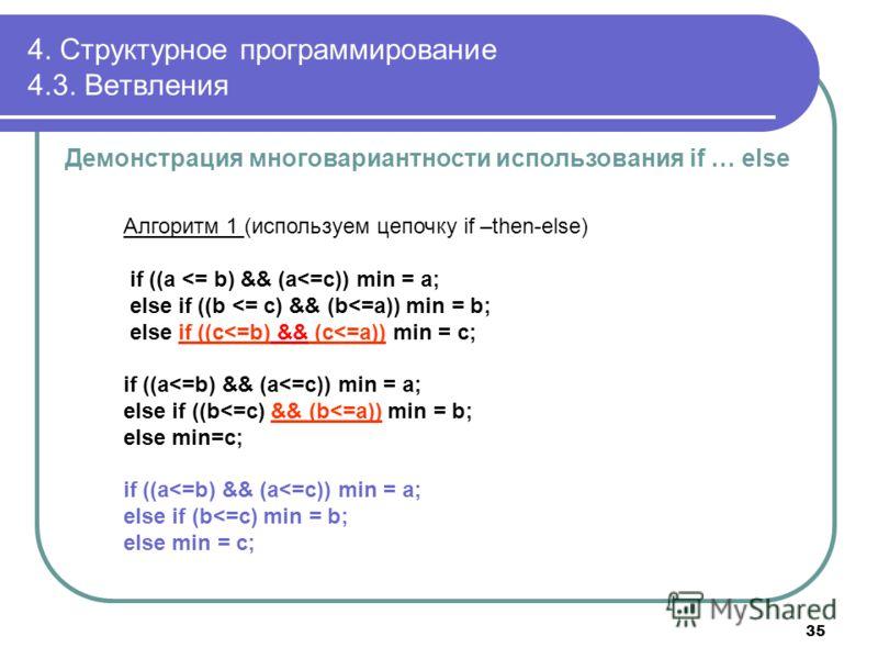 4. Структурное программирование 4.3. Ветвления Демонстрация многовариантности использования if … else Алгоритм 1 (используем цепочку if –then-else) if ((a