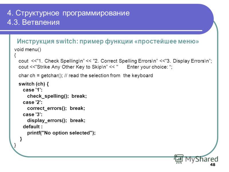 4. Структурное программирование 4.3. Ветвления Инструкция switch: пример функции «простейшее меню» void menu() { cout