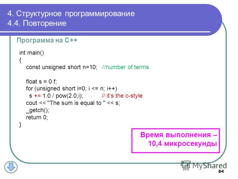 4. Структурное программирование 4.4. Повторение Программа на С++ int main() { const unsigned short n=10; //number of terms float s = 0.f; for (unsigned short i=0; i