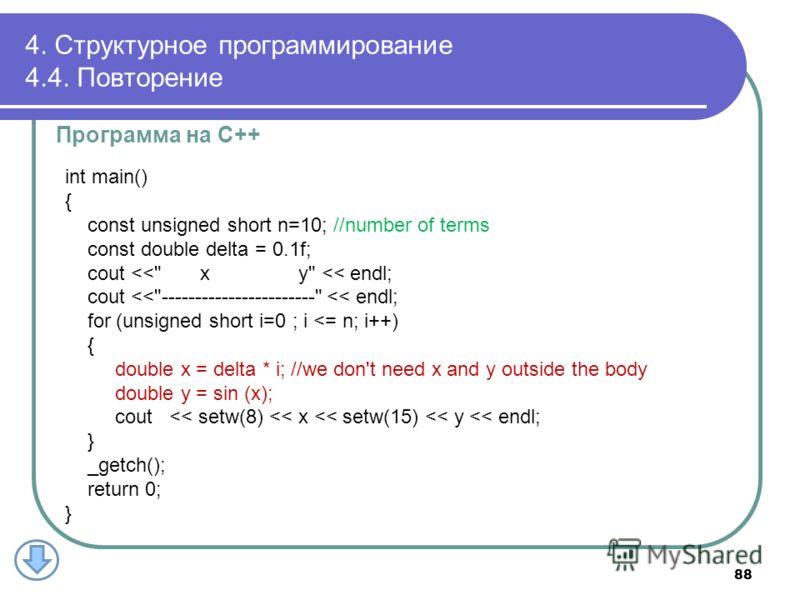 4. Структурное программирование 4.4. Повторение Программа на С++ int main() { const unsigned short n=10; //number of terms const double delta = 0.1f; cout