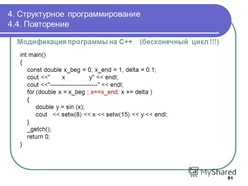 4. Структурное программирование 4.4. Повторение Модификация программы на С++ (бесконечный цикл !!!) int main() { const double x_beg = 0, x_end = 1, delta = 0.1; cout