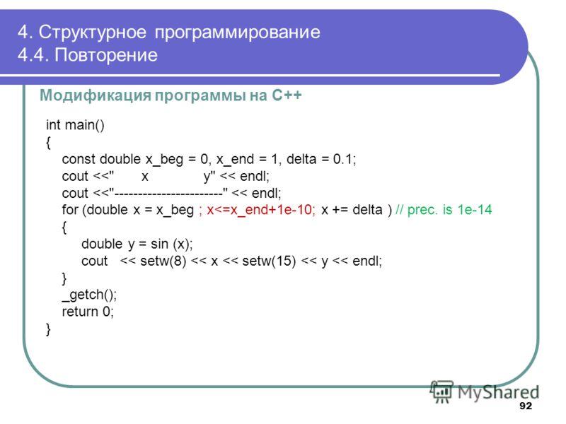 4. Структурное программирование 4.4. Повторение Модификация программы на С++ int main() { const double x_beg = 0, x_end = 1, delta = 0.1; cout