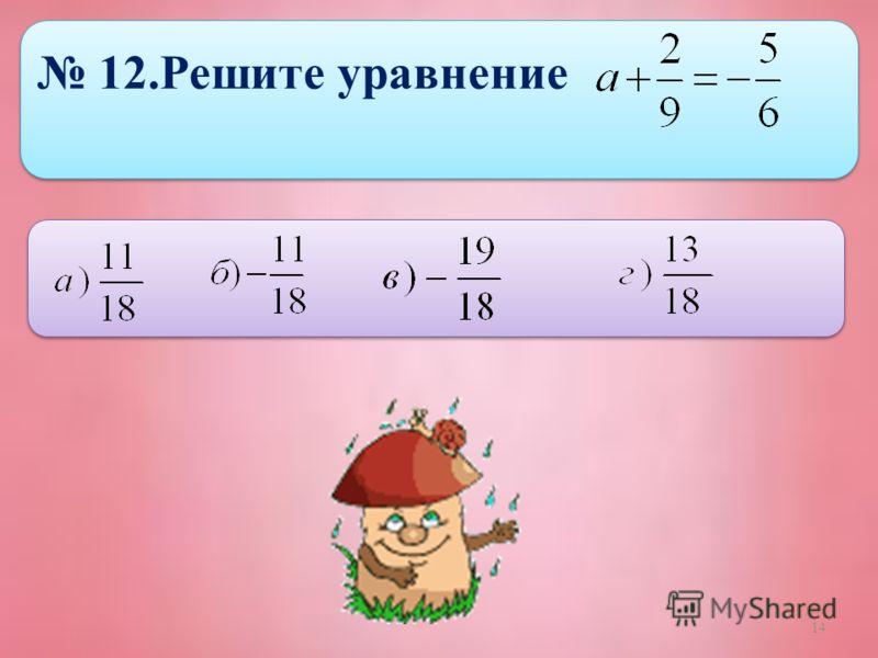 14 12.Решите уравнение