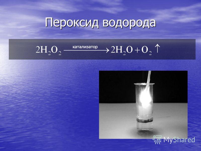 Пероксид водорода катализатор