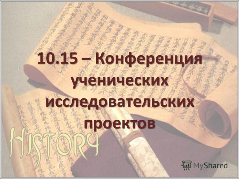 10.15 – Конференция ученических исследовательских проектов