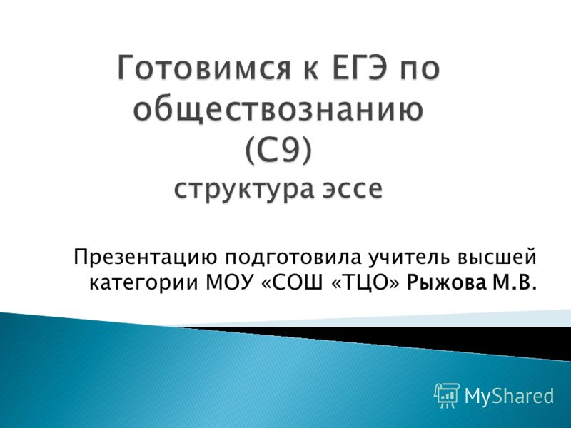 Презентацию подготовила учитель высшей категории МОУ «СОШ «ТЦО» Рыжова М.В.