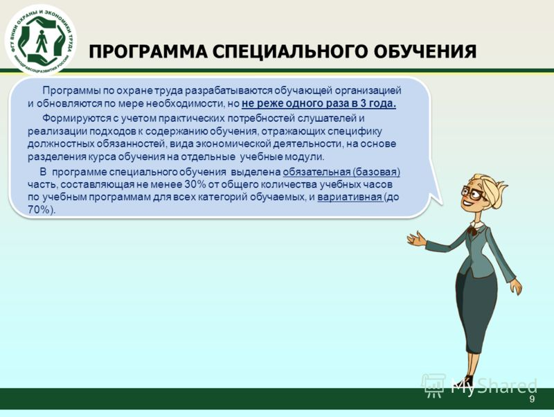программа обучения охрана труда: