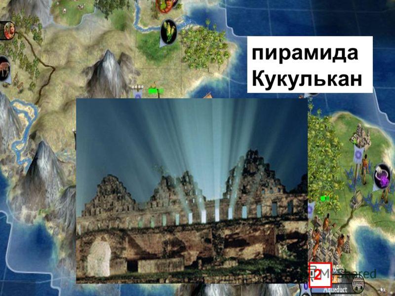 2 пирамида Кукулькан