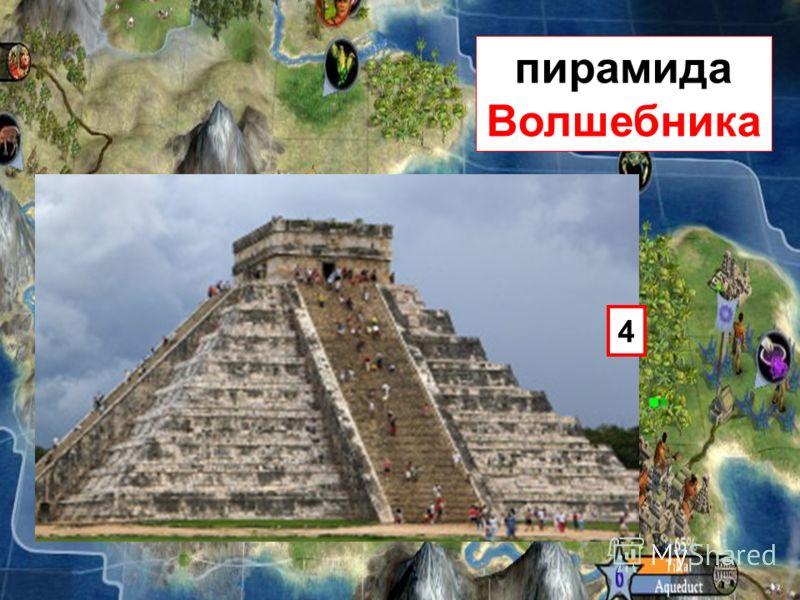 4 пирамида Волшебника