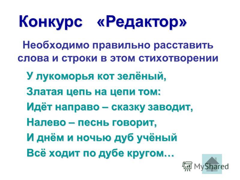 «Эрудит» Кроссворд