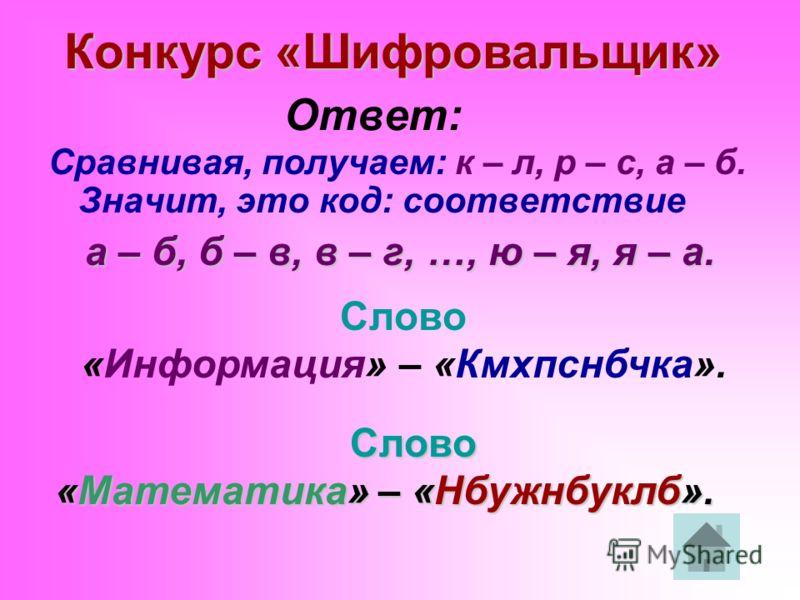 Конкурс «Шифровальщик» Текст 2. Найти шифр, по которому текст «Жёлтая машина» закодирован как текст «Зжмуба нбщкоб», и закодировать с помощью этого шрифта текст «Математика».