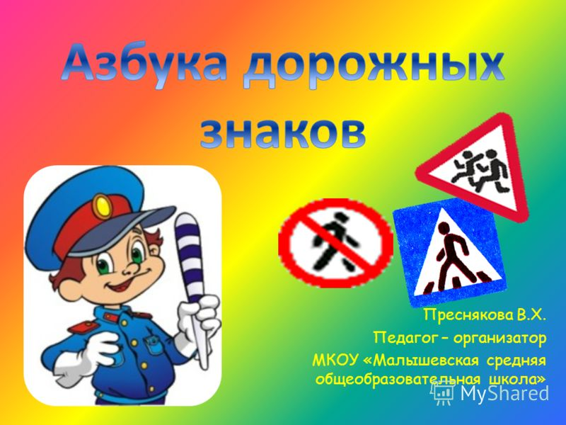 Преснякова В.Х. Педагог – организатор МКОУ «Малышевская средняя общеобразовательная школа»