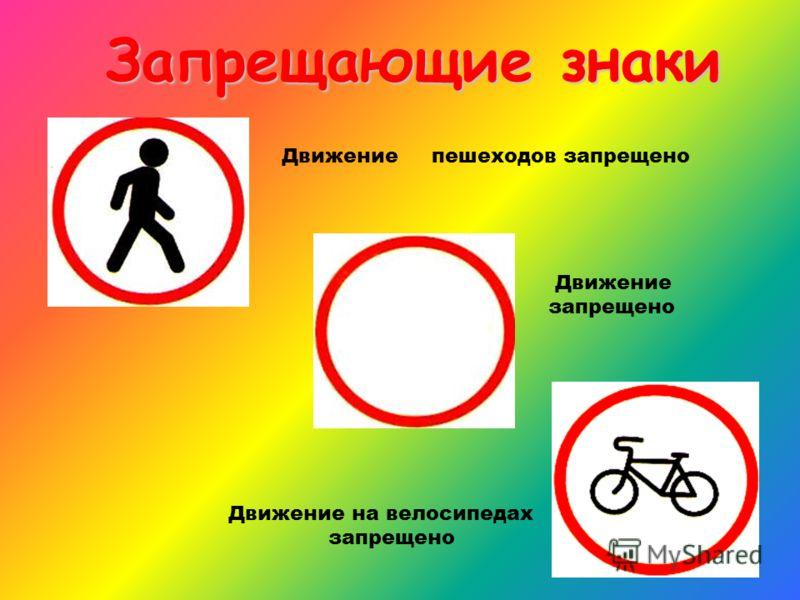 Движение пешеходов запрещено Движение запрещено Движение на велосипедах запрещено Запрещающие знаки Запрещающие знаки