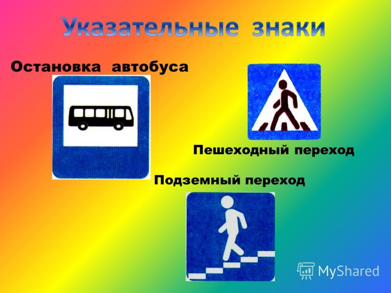 Пешеходный переход Подземный переход Остановка автобуса