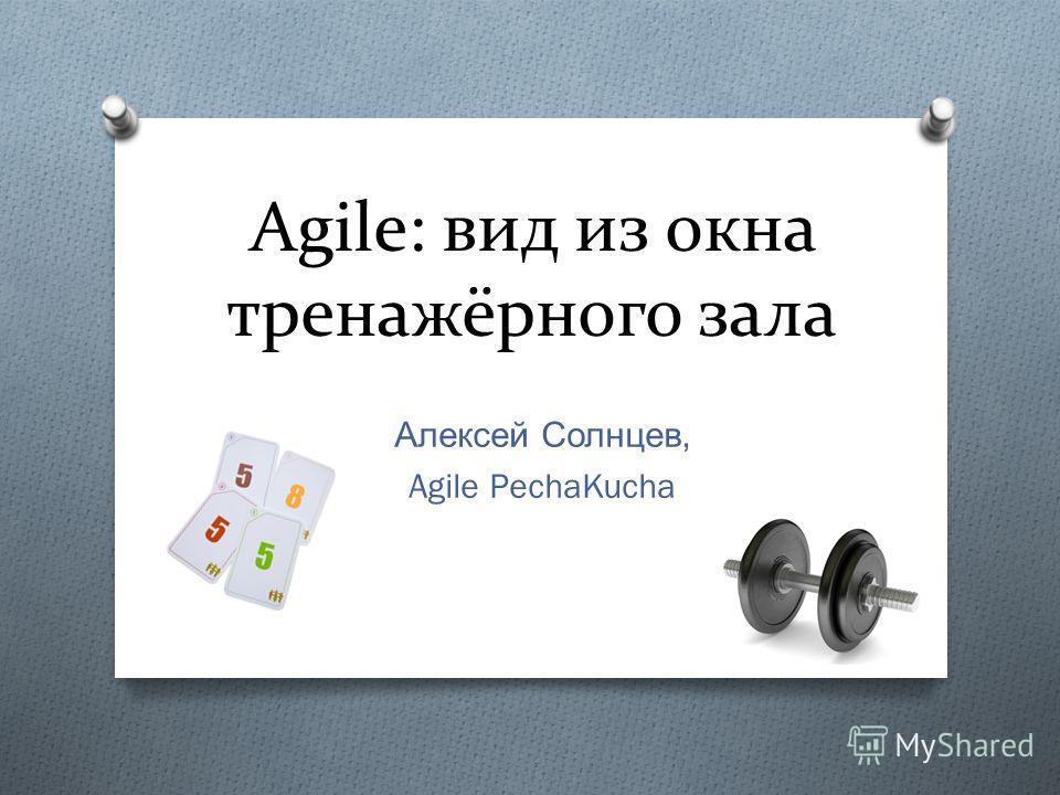 Agile: вид из окна тренажёрного зала Алексей Солнцев, Agile PechaKucha