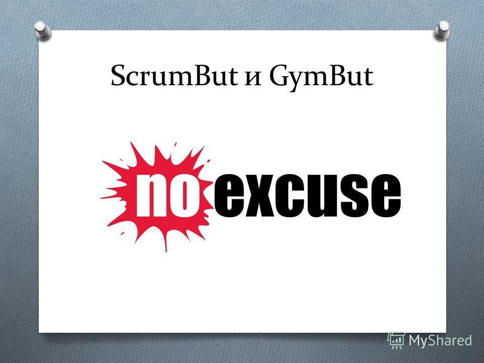 ScrumBut и GymBut