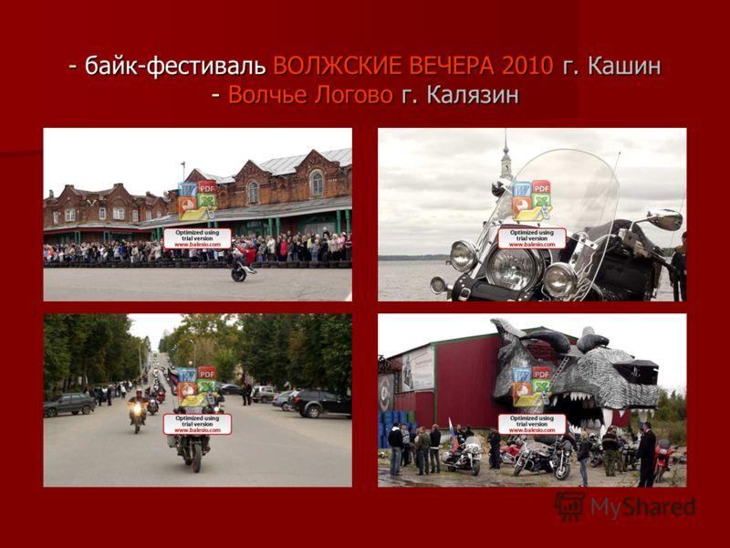 - байк-фестиваль ВОЛЖСКИЕ ВЕЧЕРА 2010 г. Кашин - Волчье Логово г. Калязин
