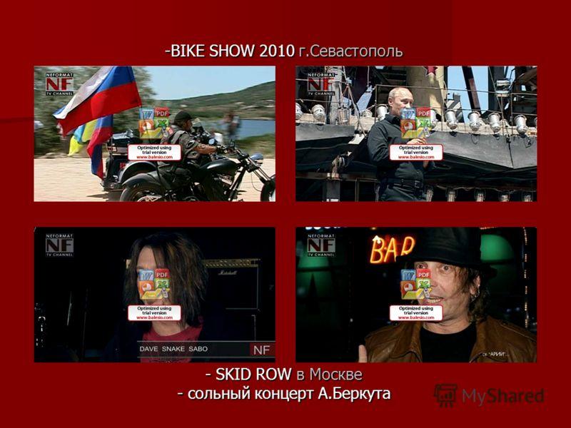 -BIKE SHOW 2010 г.Севастополь - SKID ROW в Москве - сольный концерт А.Беркута