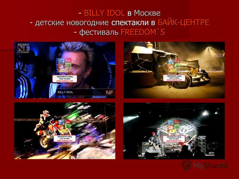 - BILLY IDOL в Москве - детские новогодние спектакли в БАЙК-ЦЕНТРЕ - фестиваль FREEDOM`S