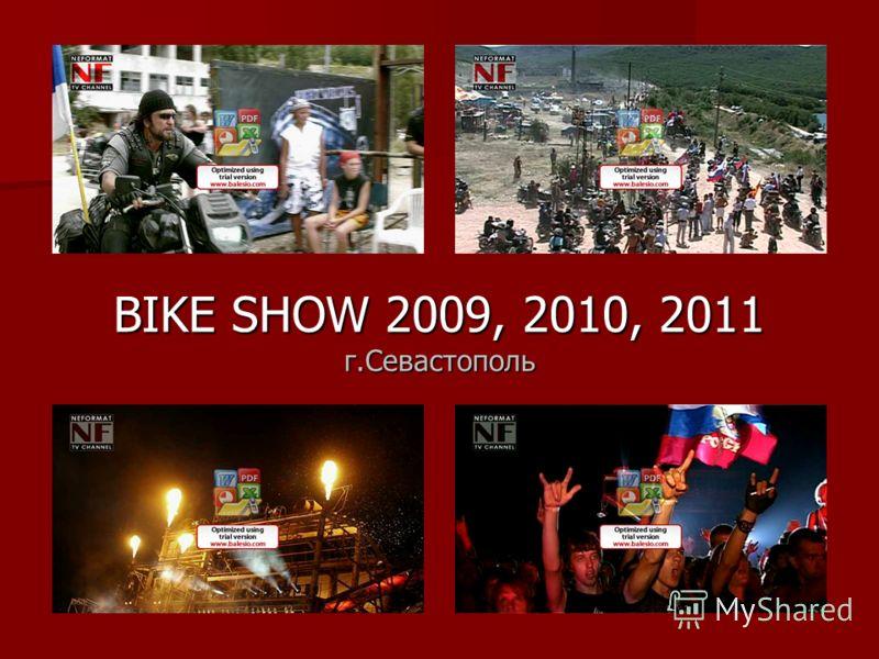 BIKE SHOW 2009, 2010, 2011 г.Севастополь