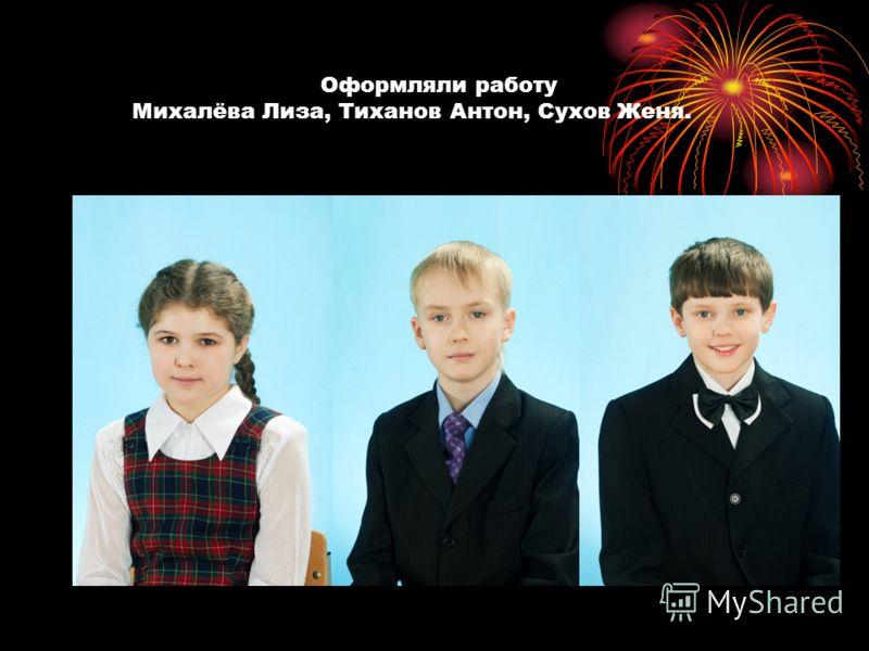 Оформляли работу Михалёва Лиза, Тиханов Антон, Сухов Женя.