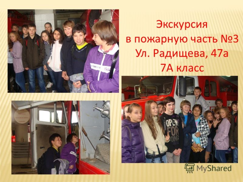 Экскурсия в пожарную часть 3 Ул. Радищева, 47а 7А класс