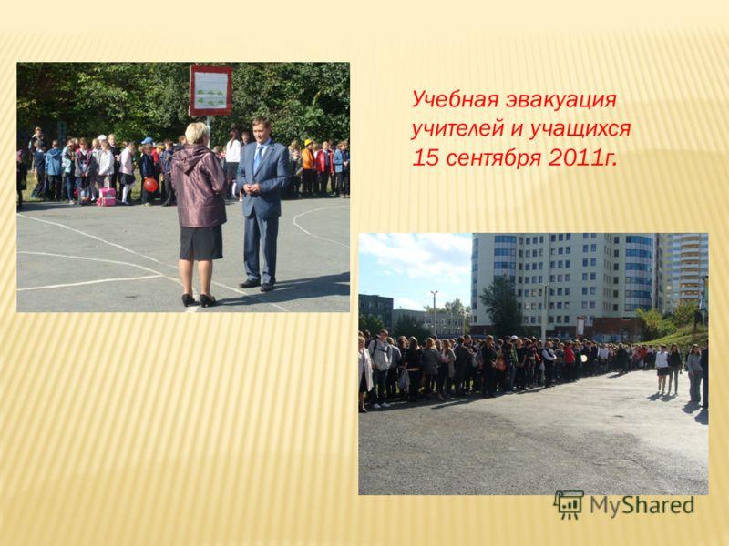 Учебная эвакуация учителей и учащихся 15 сентября 2011г.