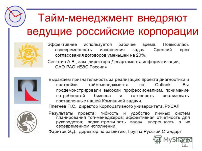 Тайм-менеджмент внедряют ведущие российские корпорации Результаты проекта: гибкость и удобство личных систем планирования топ-менеджеров; эффективная отчетность для руководства; подконтрольность задач, уверенность в их своевременном исполнении. Фарит