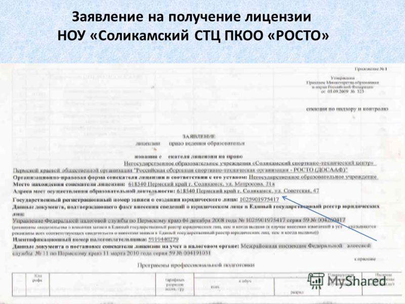 Заявление на получение лицензии НОУ «Соликамский СТЦ ПКОО «РОСТО»