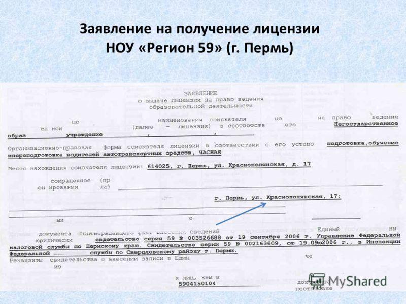 Заявление на получение лицензии НОУ «Регион 59» (г. Пермь)