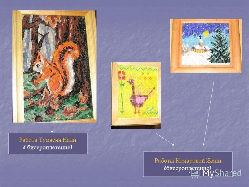 Вот такие замечательные рисунки рисуют наши одноклассники: Тумасян Надя Ненахова Катя Ртищева Надя