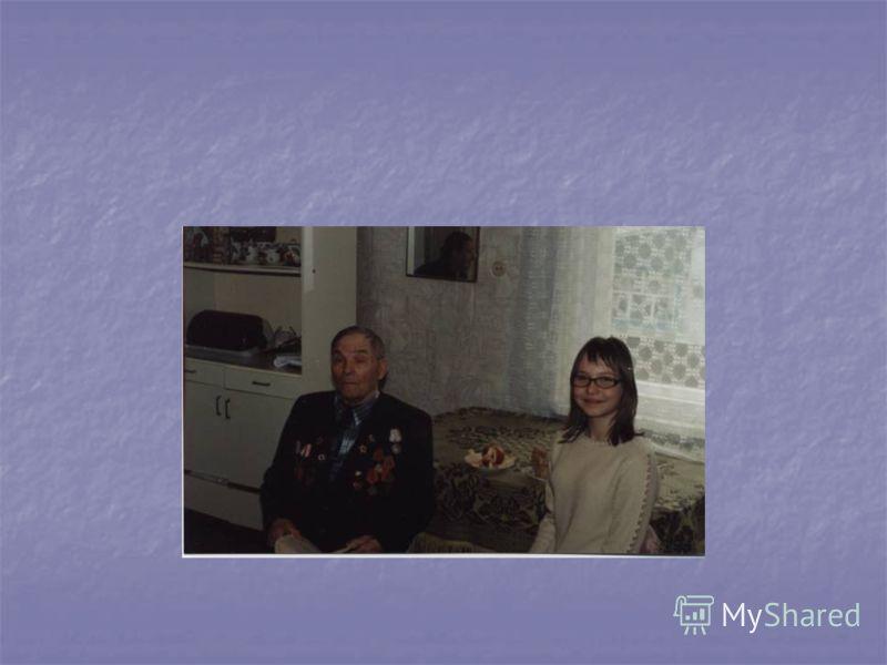 Встречи с ветеранами Беседы о войне в школьной библиотеке А. С. Попов В гостях у А. С. Попова
