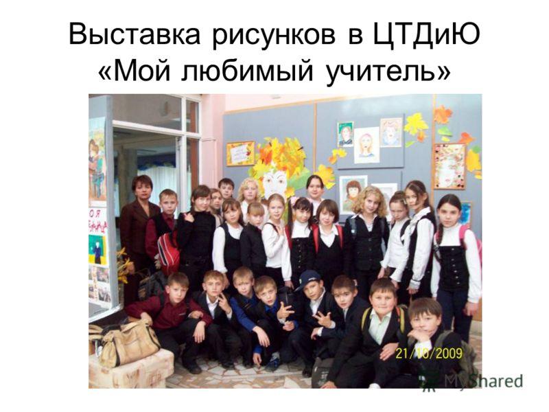 Выставка рисунков в ЦТДиЮ «Мой любимый учитель»