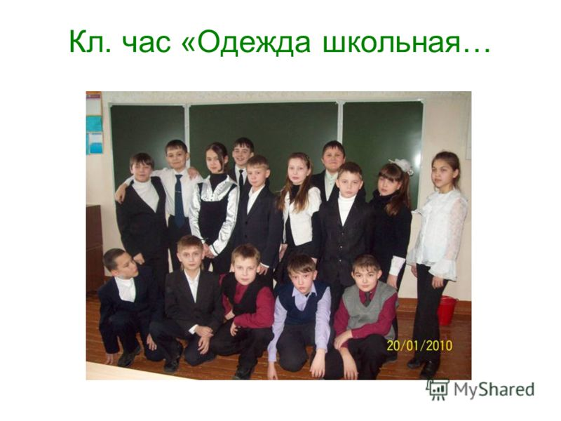 Кл. час «Одежда школьная…