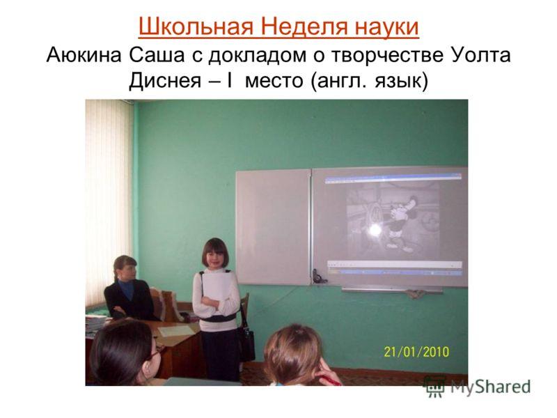 Школьная Неделя науки Аюкина Саша с докладом о творчестве Уолта Диснея – I место (англ. язык)