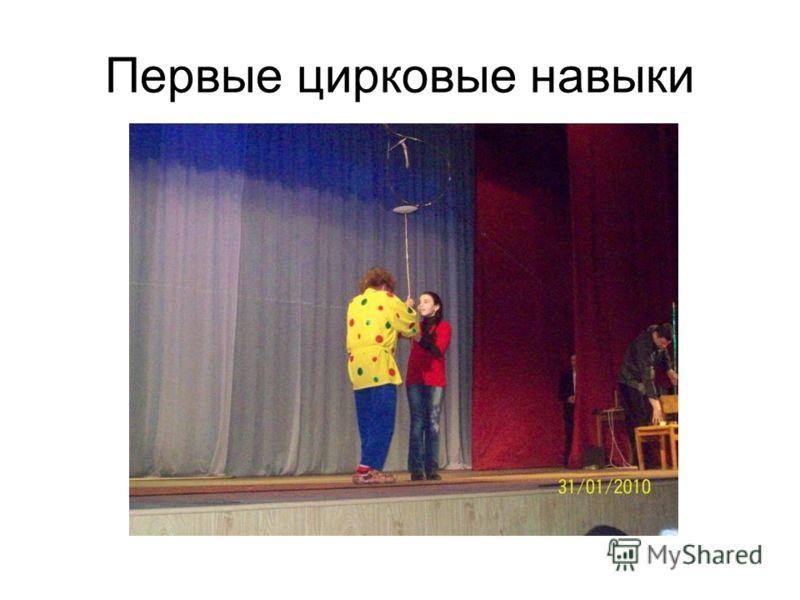 Первые цирковые навыки