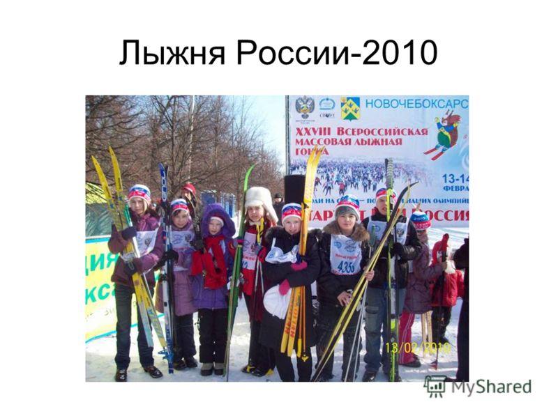 Лыжня России-2010