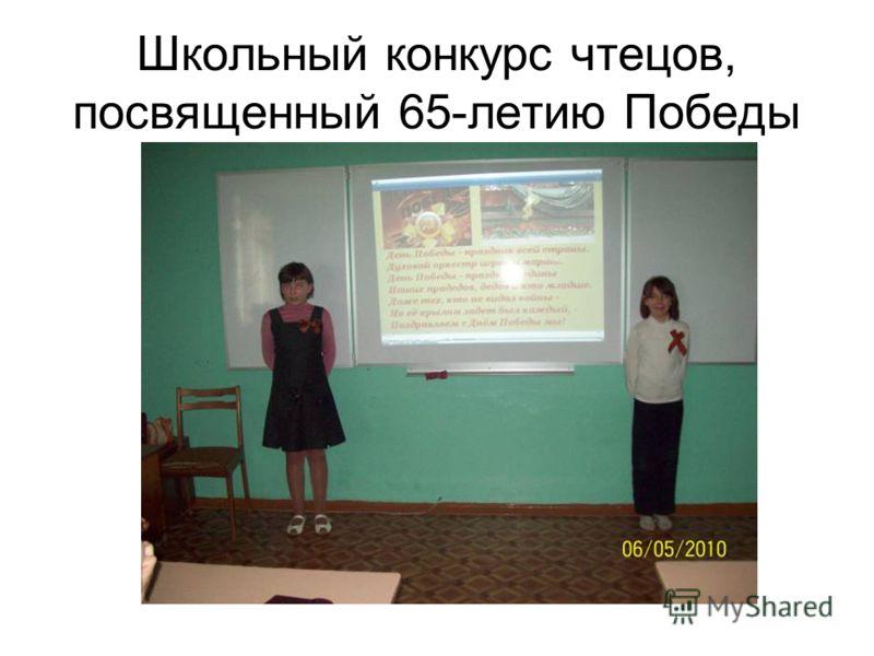 Школьный конкурс чтецов, посвященный 65-летию Победы