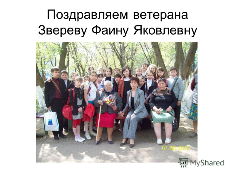 Поздравляем ветерана Звереву Фаину Яковлевну