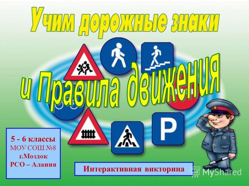 5 - 6 классы МОУ СОШ 8 г.Моздок РСО – Алания Интерактивная викторина