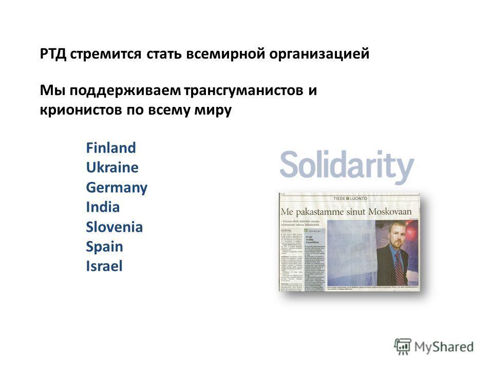 Мы поддерживаем трансгуманистов и крионистов по всему миру Finland Ukraine Germany India Slovenia Spain Israel РТД стремится стать всемирной организацией