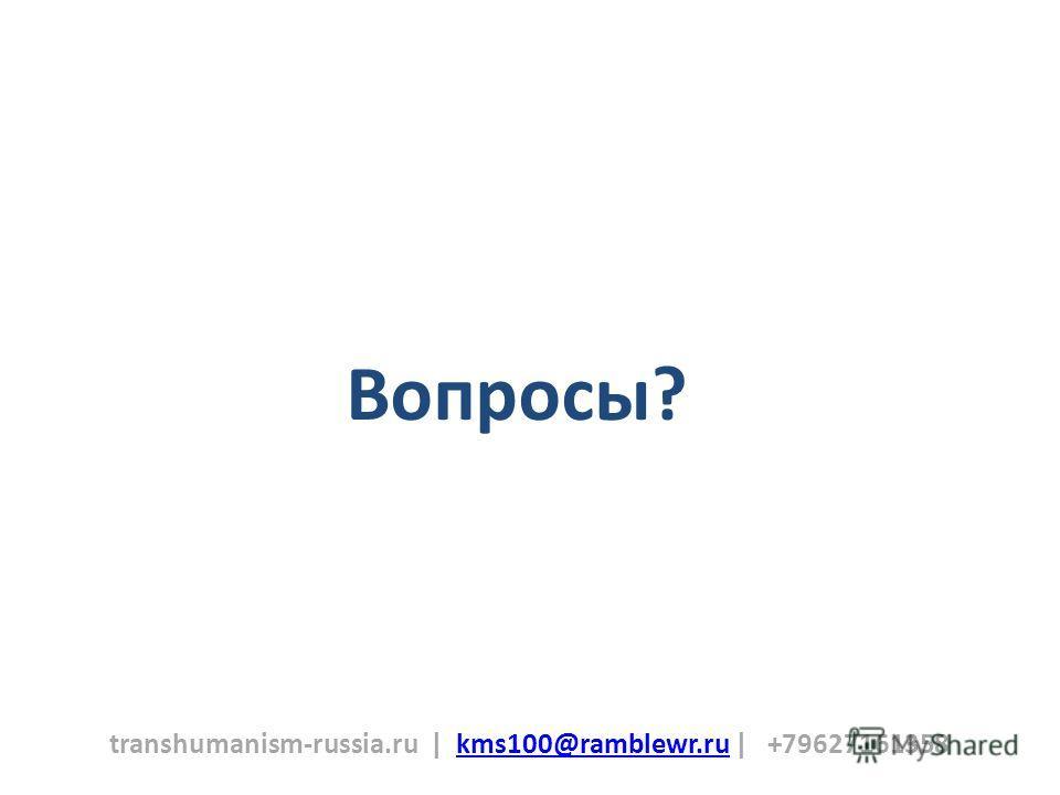 Вопросы? transhumanism-russia.ru | kms100@ramblewr.ru | +79627161358kms100@ramblewr.ru