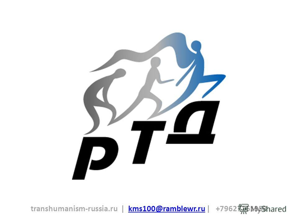 transhumanism-russia.ru | kms100@ramblewr.ru | +79627161358kms100@ramblewr.ru