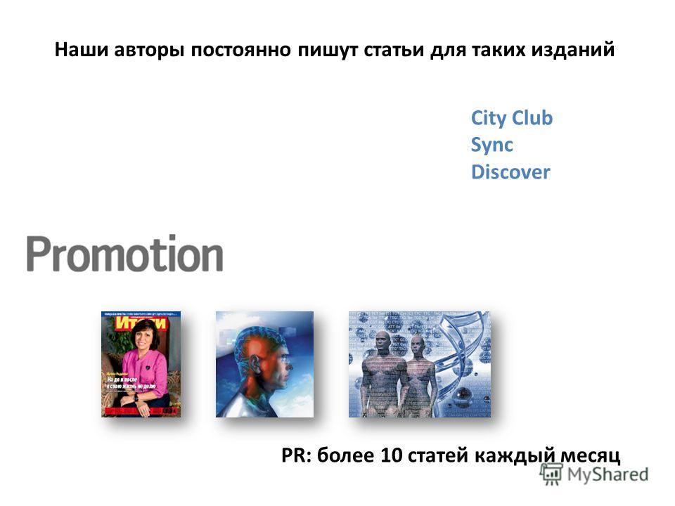 City Club Sync Discover PR: более 10 статей каждый месяц Наши авторы постоянно пишут статьи для таких изданий