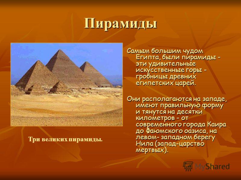 Реферат Древний Египет vinyl fest ru Банк рефератов  Рефераты на тему древний египет