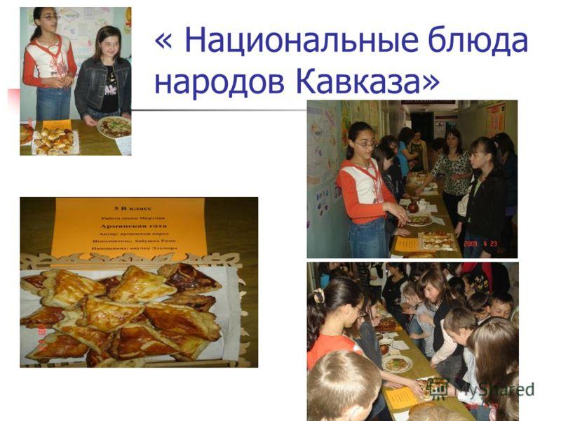 « Национальные блюда народов Кавказа»