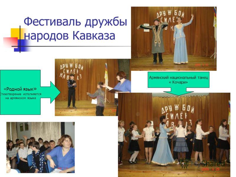 Фестиваль дружбы народов Кавказа Армянский национальный танец « Кочари» «Родной язык » Стихотворение исполняется на армянском языке