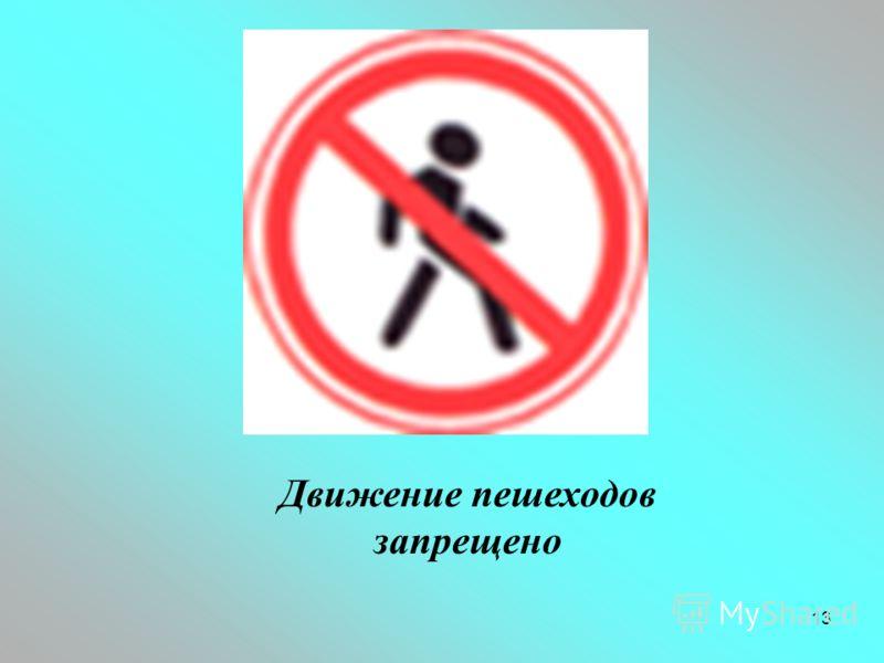 13 Движение пешеходов запрещено